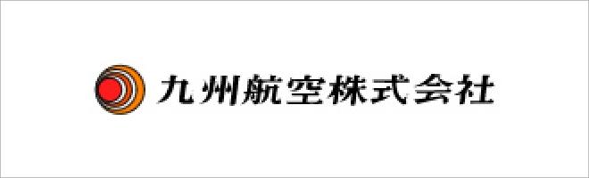 九州航空株式会社