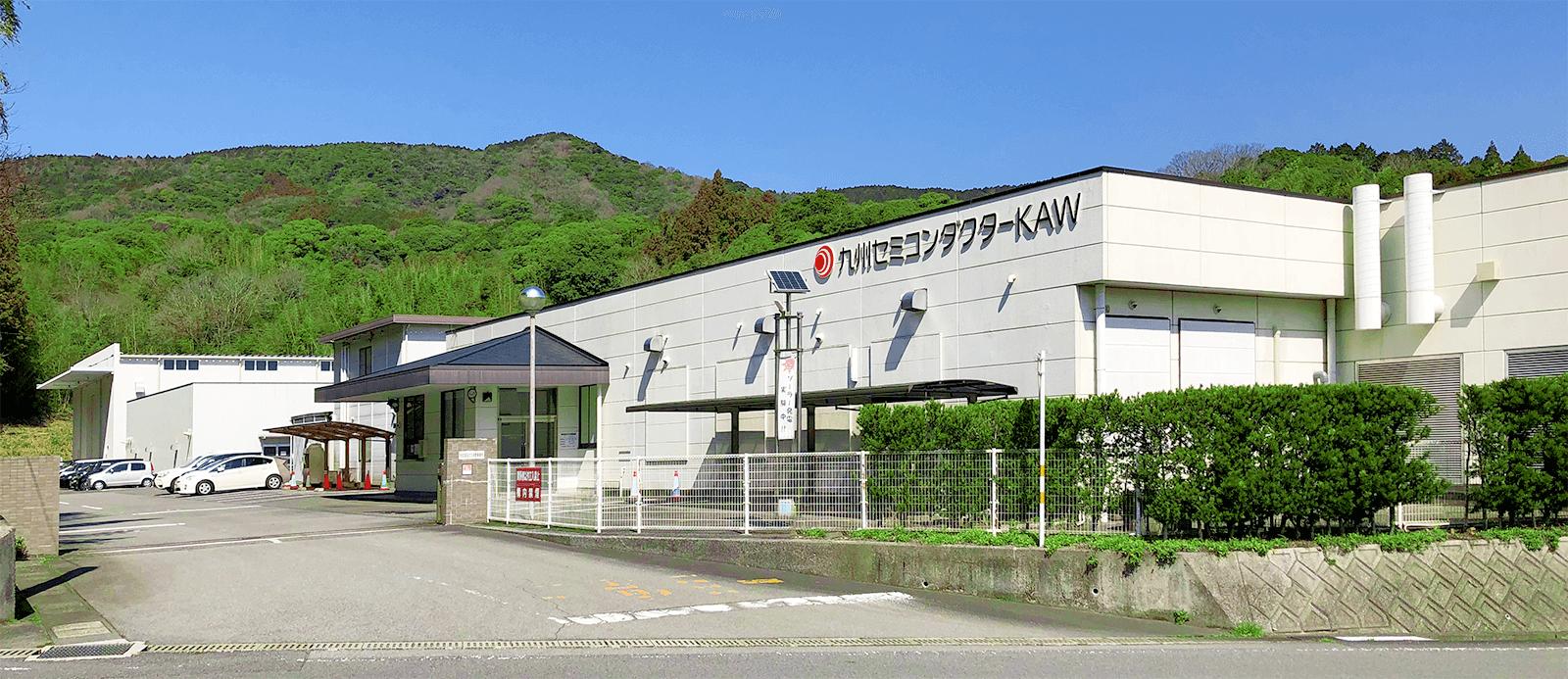 九州セミコンダクターKAW・山香工場