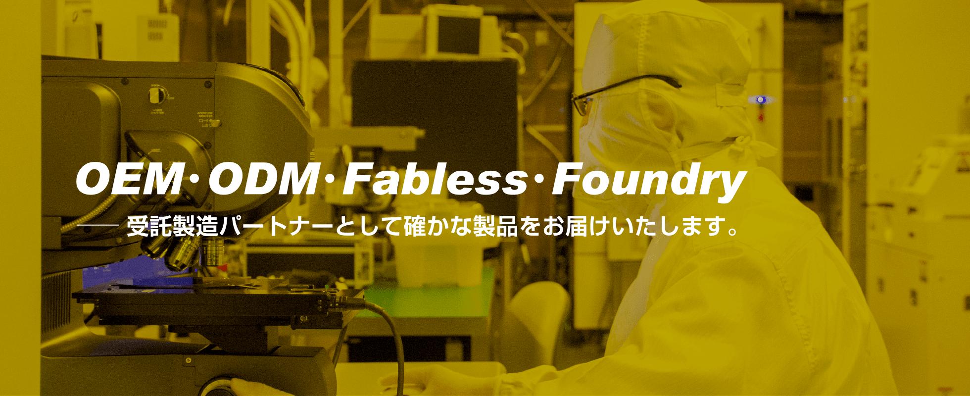 ODM、OEMでの受託製造パートナーとして確かな製品をお届けいたします