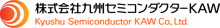 ウエハー加工・生産受託・マイクロ流路・ファクトリーオートメーションの九州セミコンダクターKAW